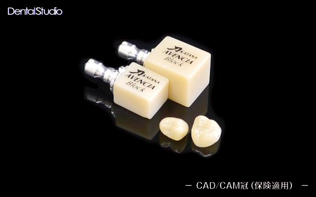 CAD/CAM冠(保険適用)