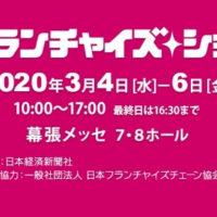 「フランチャイズ・ショー2020」出展